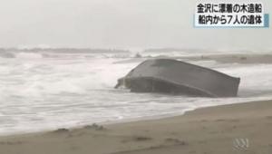 """""""Barco fantasma"""" norte-coreano é achado na costa do Japão com 7 mortos"""
